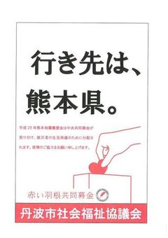 熊本地震への義援金について