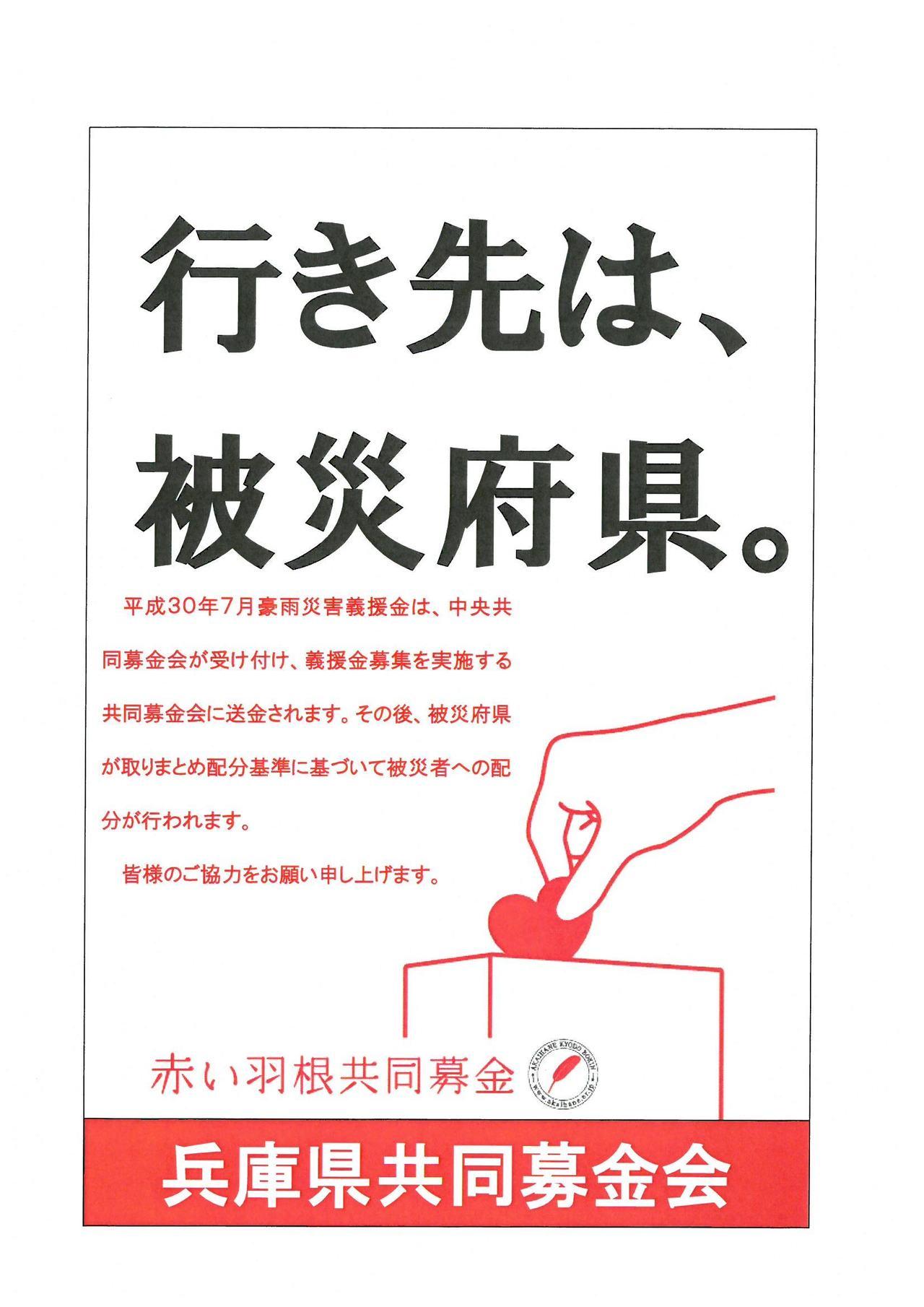 平成30年7月豪雨災害義援金の募集について