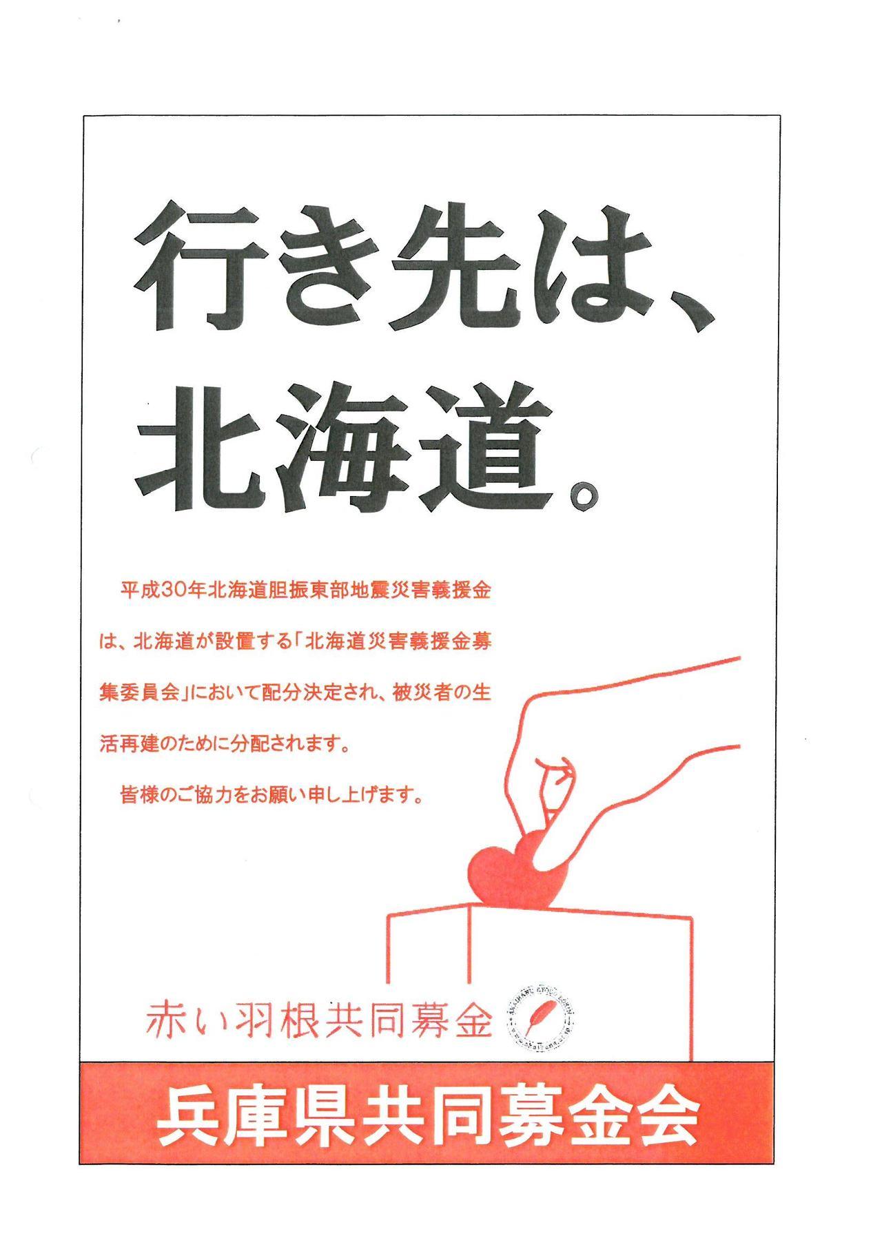平成30年北海道胆振東部地震災害義援金の募集について